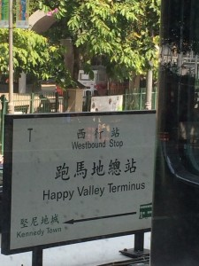 Happy Valley tram terminus