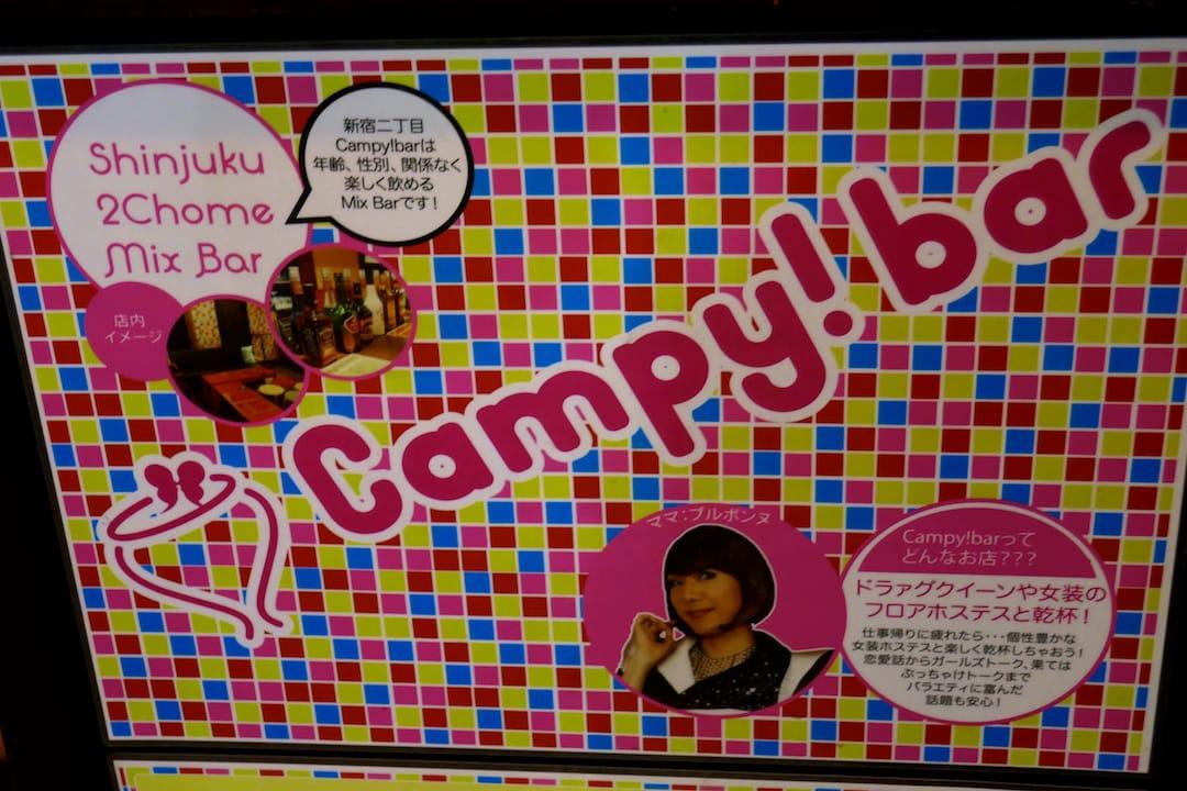 Campy! gay bars of Tokyo Shinjuku